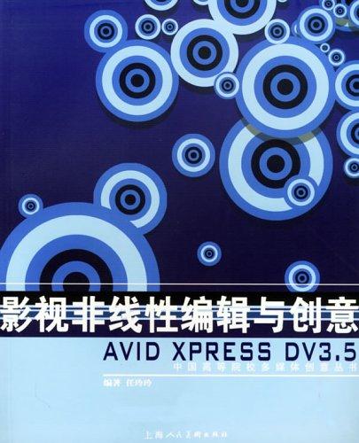 影視非線性編輯與創意:Avid Xpress DV3.5