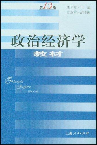 政治經濟學教材(第13版)