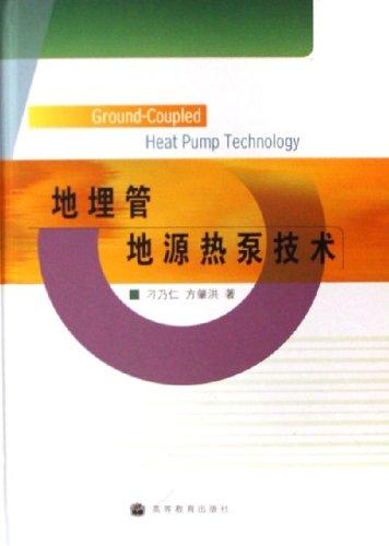 地埋管地源熱泵技術(精裝)