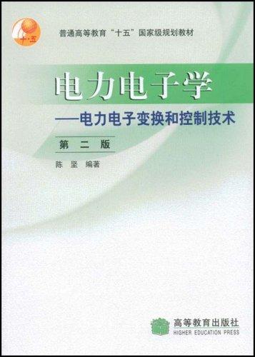 電力電子學:電力電子變換和控制技術