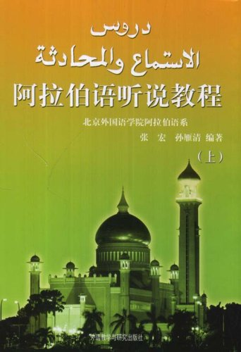阿拉伯語聽說教程(上)
