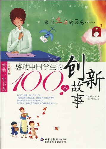 感動中國學生的100個創新故事