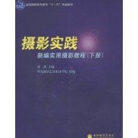 攝影實踐:新編實用攝影教程(下)(附贈VCD光盤1張)