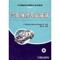 汽车维修专业英语