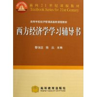 西方經濟學學習輔導書