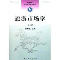 旅遊市場學(修訂版)