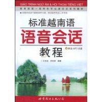 标準越南語語音會話教程(附MP3光盤1張)
