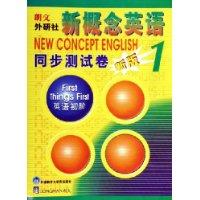 新概念英語同步測試卷(新版1英語初階)