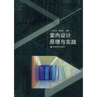 室内设计原理与实践(附光盘)