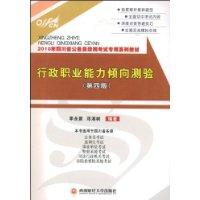 中公教育·四川省版·行政職業能力傾向測驗(第4版)(2010年)