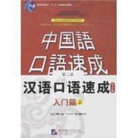 漢語口語速成:入門篇上(日文注釋)(第2版)