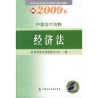 2009年中級會計資格:經濟法(附光盤)