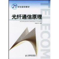 光纖通信原理