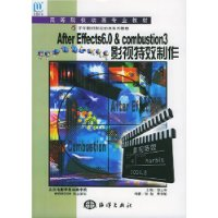 After Effects6.0 & combustion3影视特效制作(附光盘)/高等院校动画专业教材