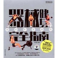 器械健身完全指南(附DVD光盤1張)