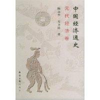 中国经济通史(元代经济卷)