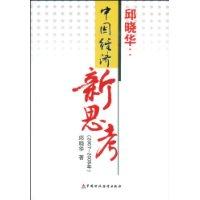 邱晓华:中国经济新思考(2007-2008年)