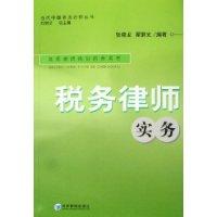 税务律师实务/当代中国依法治税丛书