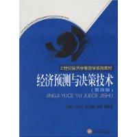 经济预测与决策技术/21世纪经济学管理学系列教材