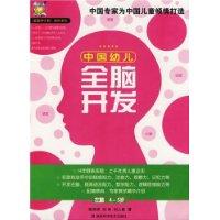 中国幼儿全脑开发(4-5岁)