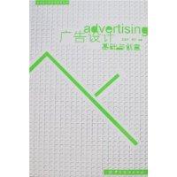 廣告設計基礎與創意