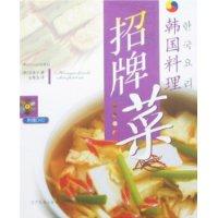 韓國料理:招牌菜(附光盤)