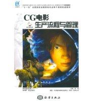 CG电影生产流程与管理(含1DVD)