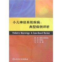 小儿神经系统疾病:典型病例评析