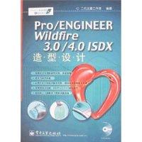 Pro/ENGINEER Wildfire 3.0/4.0 ISDX造型设计(附盘)