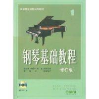 钢琴基础教程1修订版(附DVD光盘2张)