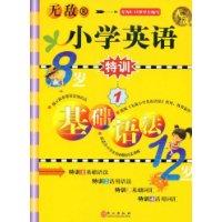 无敌小学英语特训1:基础语法(专为8-12岁学生编写)R