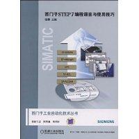 西門子STEP7編程語言與使用技巧