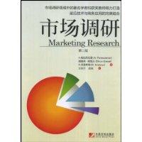 市場調研(第2版)