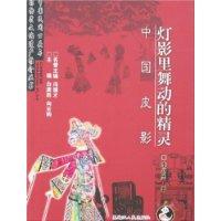 灯影里舞动的精灵:中国皮影