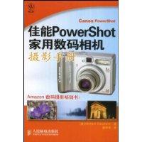 佳能PowerShot家用数码相机摄影手册