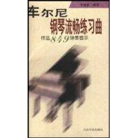 车尔尼钢琴流畅练习曲(作品849弹奏提示)