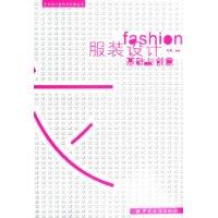 服装设计基础与创意