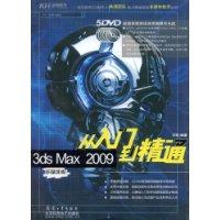 3ds Max2009从入门到精通(多媒体版)(附DVD光盘5张)