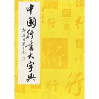 中国行书大字典(精装)