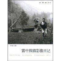 震中熊猫影像日记
