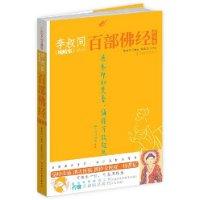 李叔同《晚晴集》讲记:百部佛经(附齐豫唱经CD)