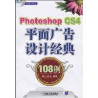 Photoshop CS4平面广告设计经典108例(附DVD光盘2张)