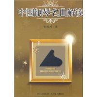 中国钢琴名曲解读