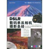 DSLR数码单反相机摄影圣经(附VCD光盘1张)
