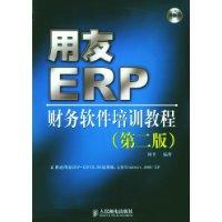 用友ERP财务软件培训教程(附光盘)