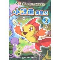 CCTV52集大型动画系列剧-小鲤鱼历险记2