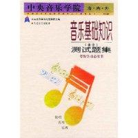 音乐基础知识:测试题集(业余)(考级学习必用书)