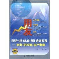 用友EPR-U8(8.61版)培训教程:财务/供应链/生产制造(附光盘1张)
