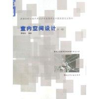 室内空间设计(清华大学美术学院环境艺术设计系)