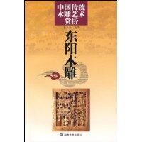 中国传统木雕艺术赏析:东阳木雕